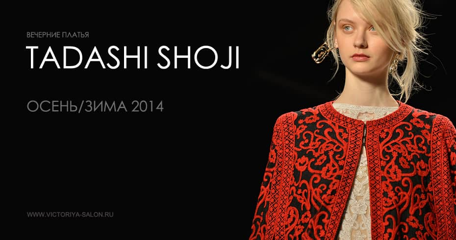 news_tadashi-shoji-fw-2014.jpg