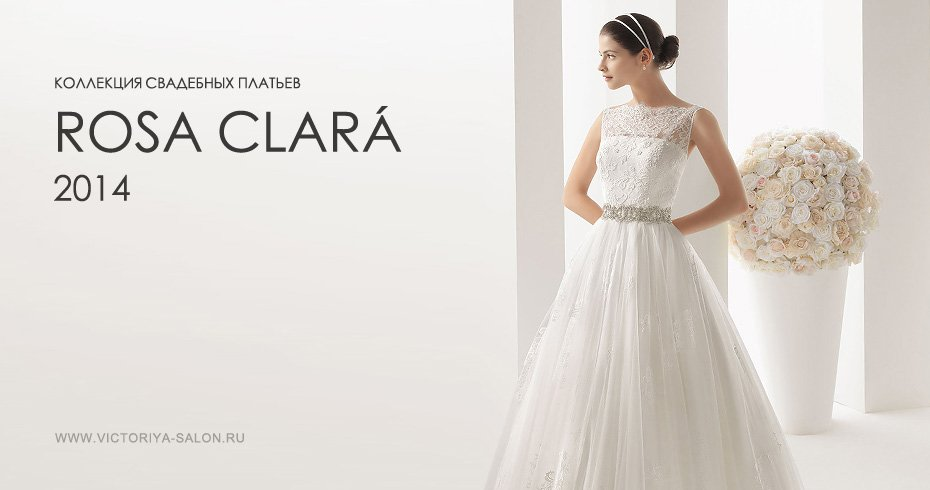 news_rosa-clara-2014.jpg