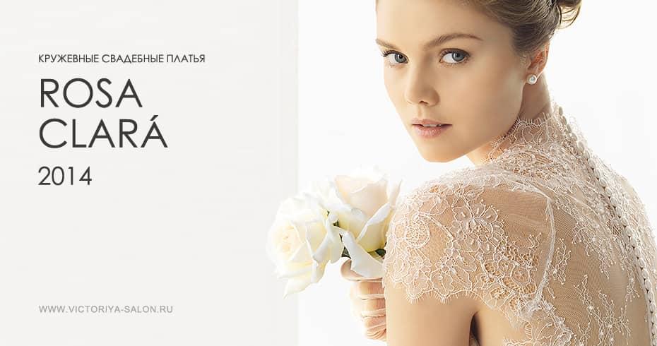 news_krugevnie-svadebnie-platya-rosa-clara-2014.jpg
