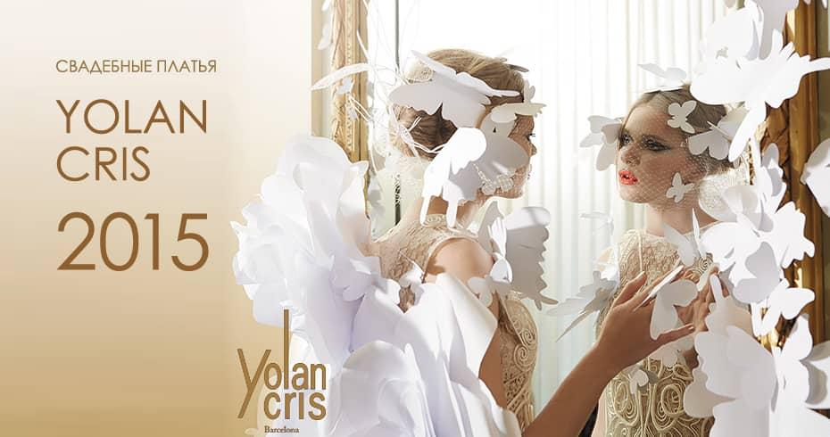news_Yolan-Cris-2015-ideal.jpg