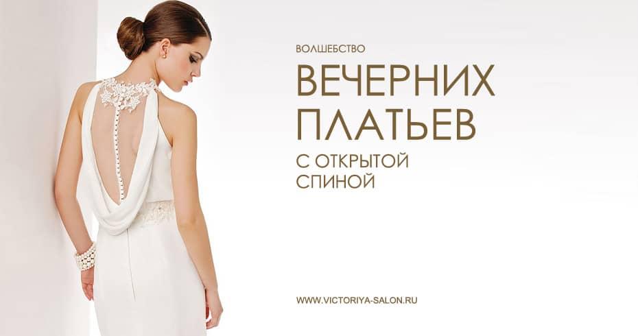 news_vechernie-platya-s-otkritoy-spinoy.jpg