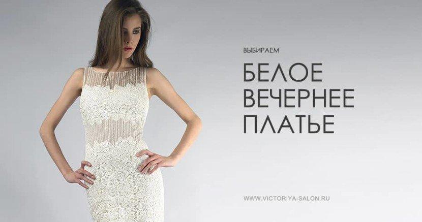 5a2b3bd9d523 Белый цвет для вечернего платья можно с уверенностью назвать особенным. Он  привлекает внимание окружающий на вечеринке, он позволяет использовать  образ для ...