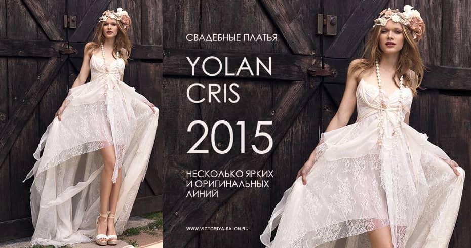 news_svadebnie-platya-yolan-cris-2015.jpg