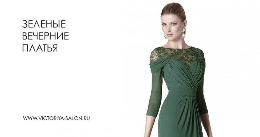 Коллекции зеленых платьев