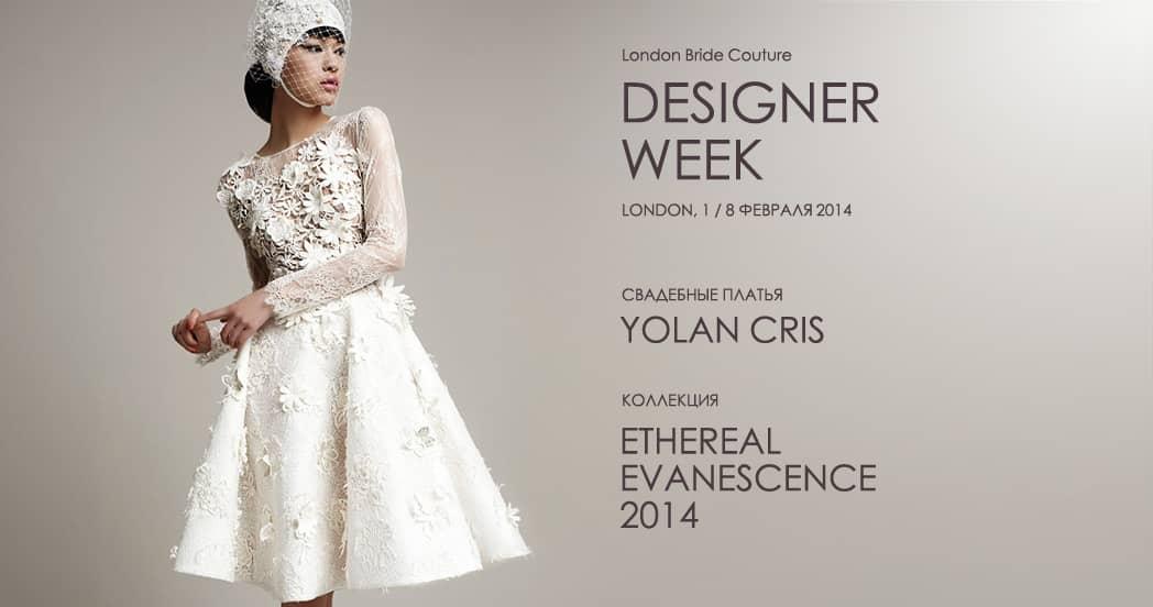 news_yolan_cris_designer-week.jpg