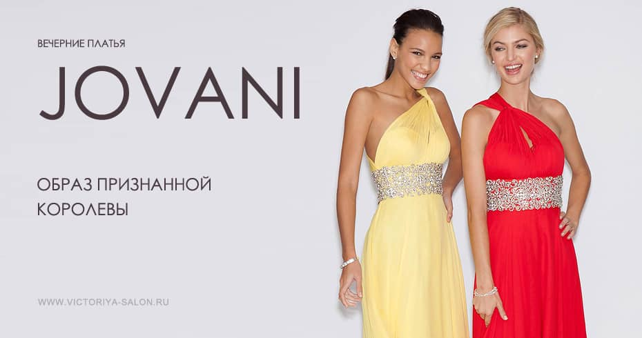 news_jovani_2014_queen.jpg