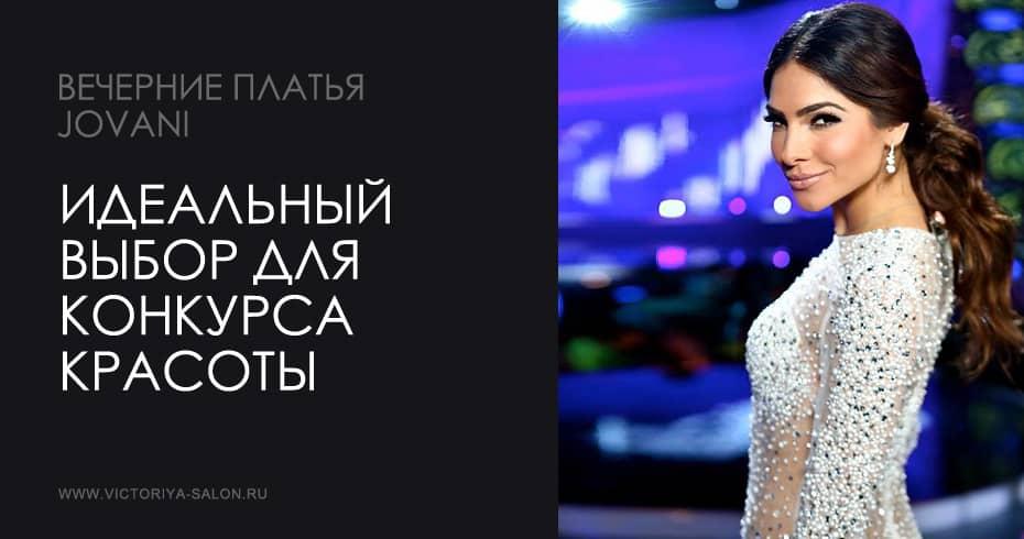 news_jovani_konkurs.jpg