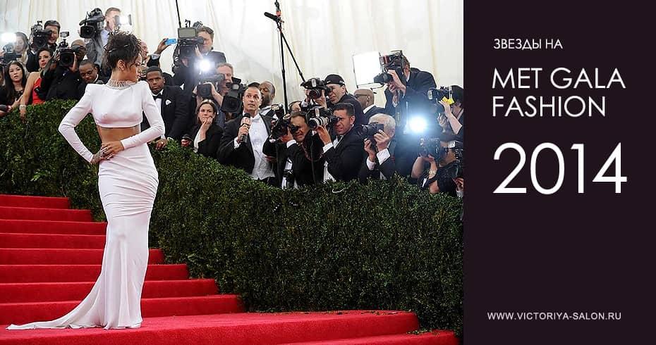 news_met-gala-fashion-2014.jpg