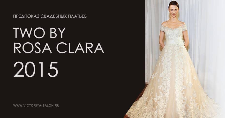 news_svadebnie-platya-two-by-rosa-clara-2015.jpg