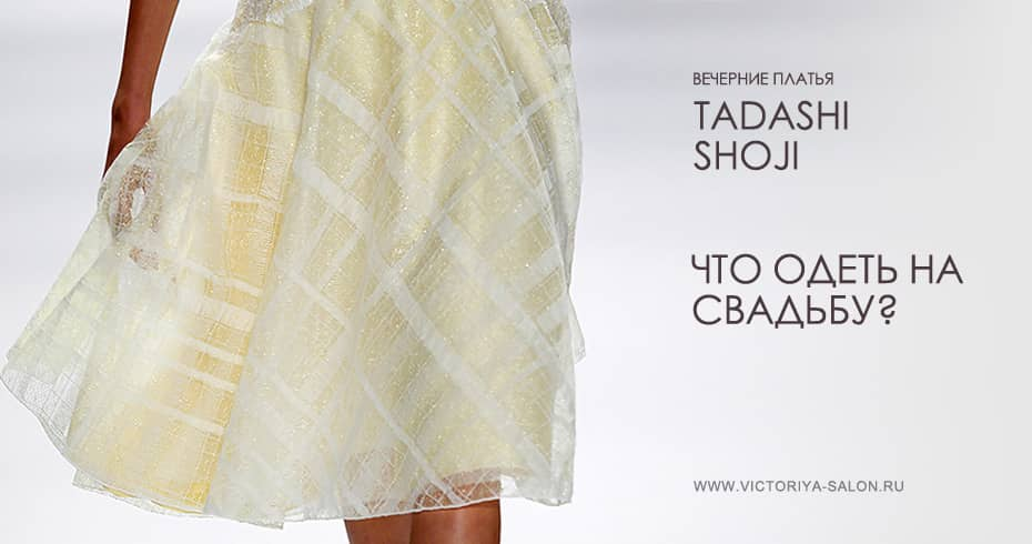 news_chto-odet-na-svadbu_letom-2014.jpg