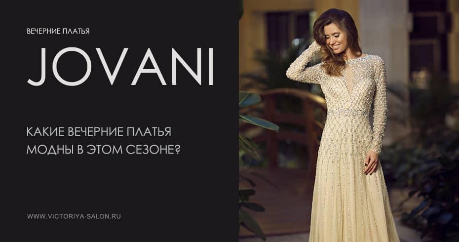 news_jovani_modnie.jpg