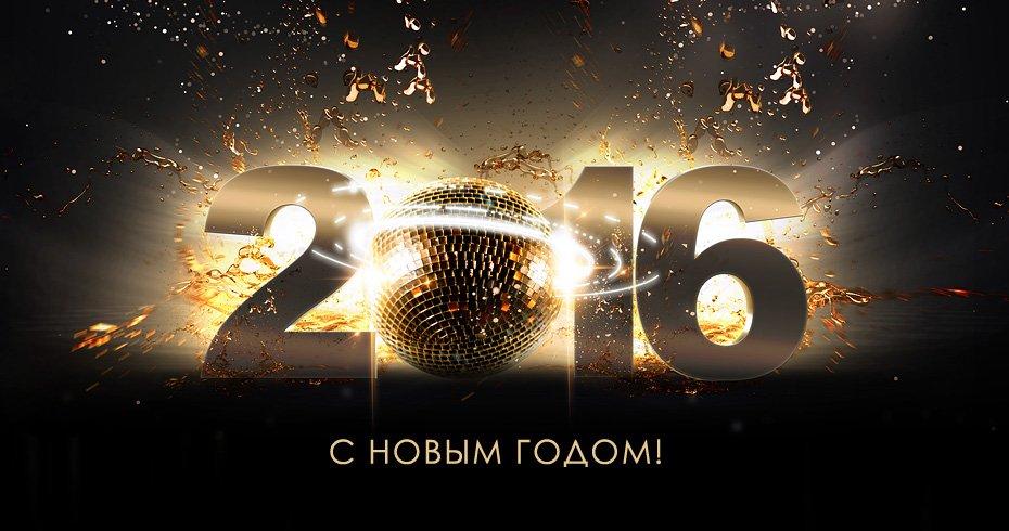 noviy-god-2016.jpg