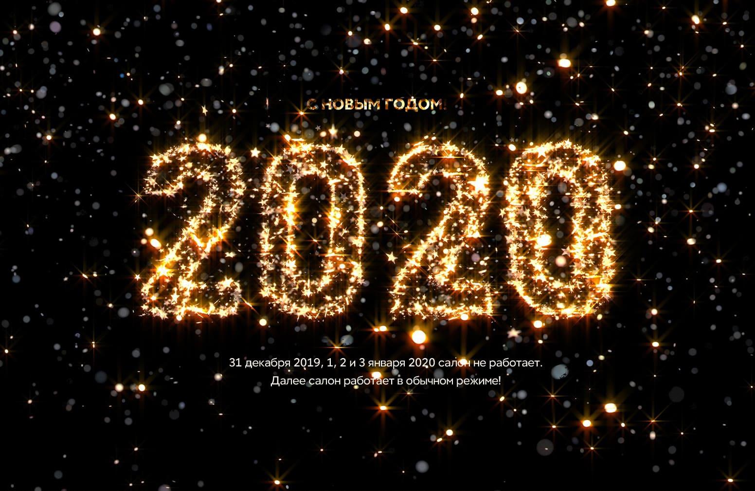 banner_main_ny-2020_1